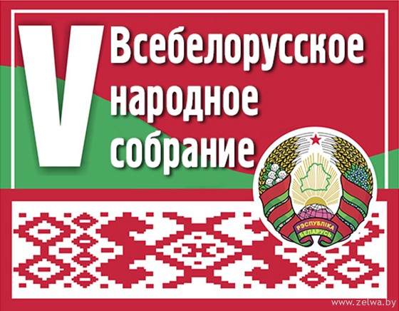 Делегаты Пятого Всебелорусского народного собрания от Минска